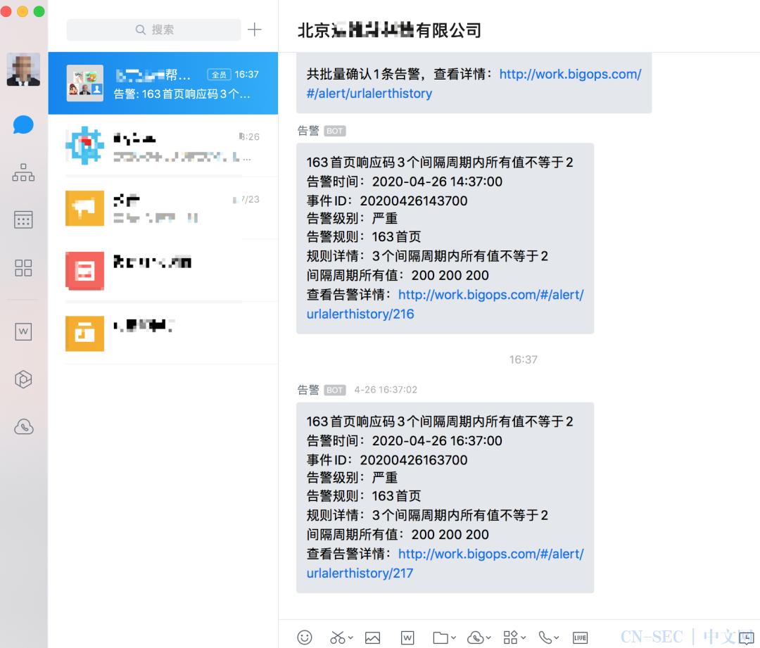 BigOps社区版4.0.2正式发布