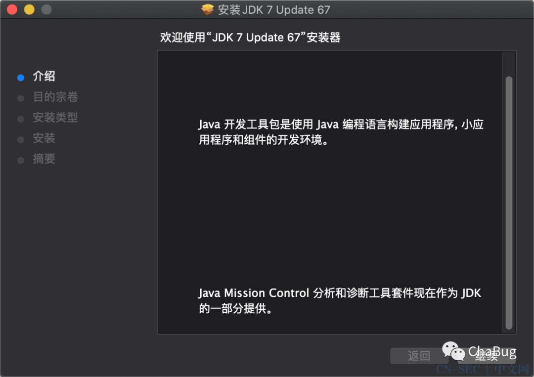 小技巧之Mac安装低版本Jdk解决方案