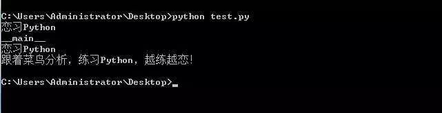 秒懂Python编程中的if __name__ == 'main' 的作用和原理
