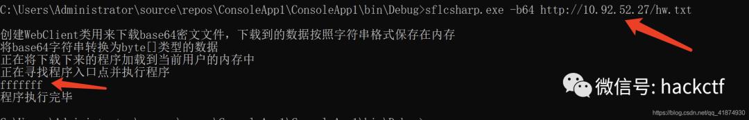 利用一个完全安全的C#文件下载远程木马到内存进行执行