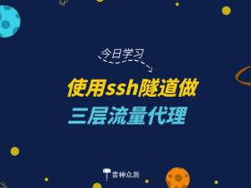 使用ssh隧道做三层流量代理