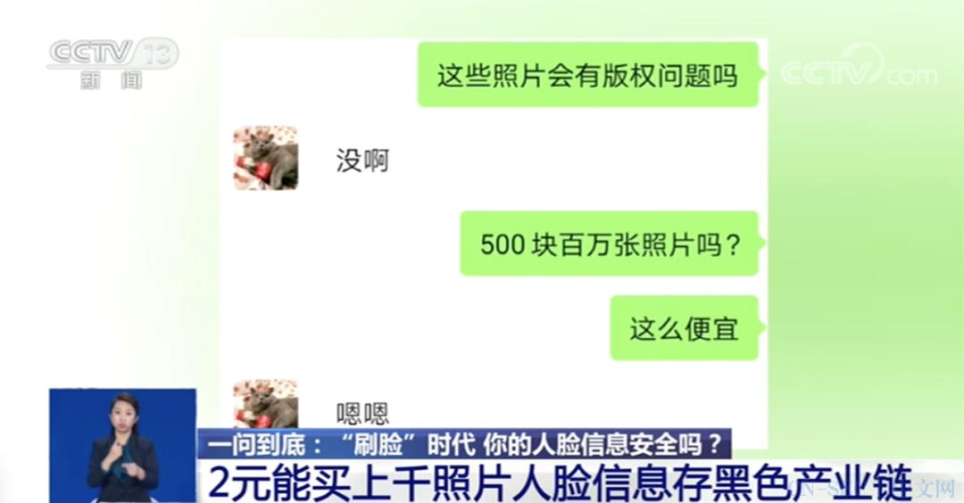 2元就能买上千张照片,人脸信息是如何泄露的?