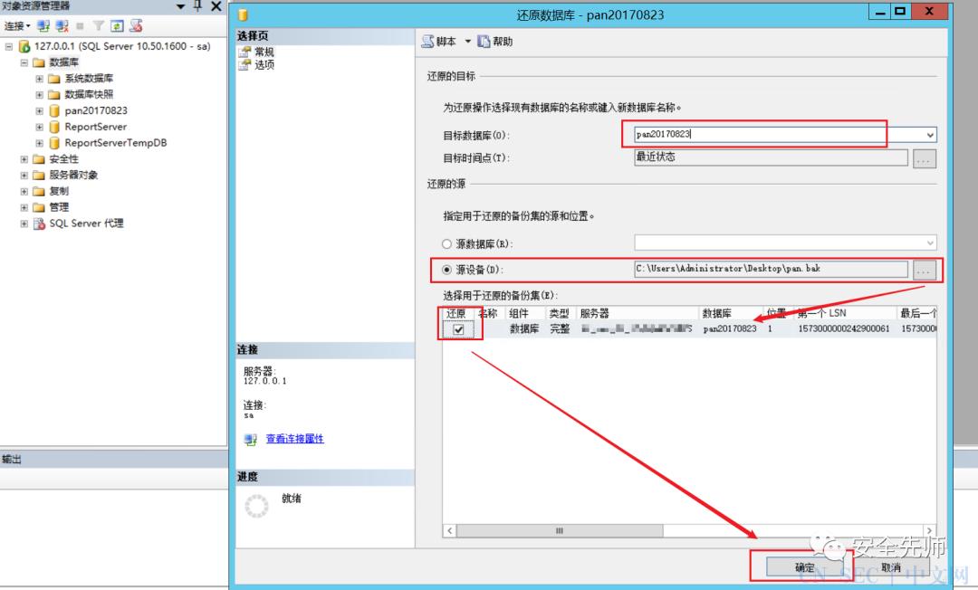 某站点从SQL注入脱站&本地搭建全过程