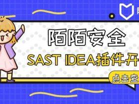 陌陌SAST IDEA插件开源