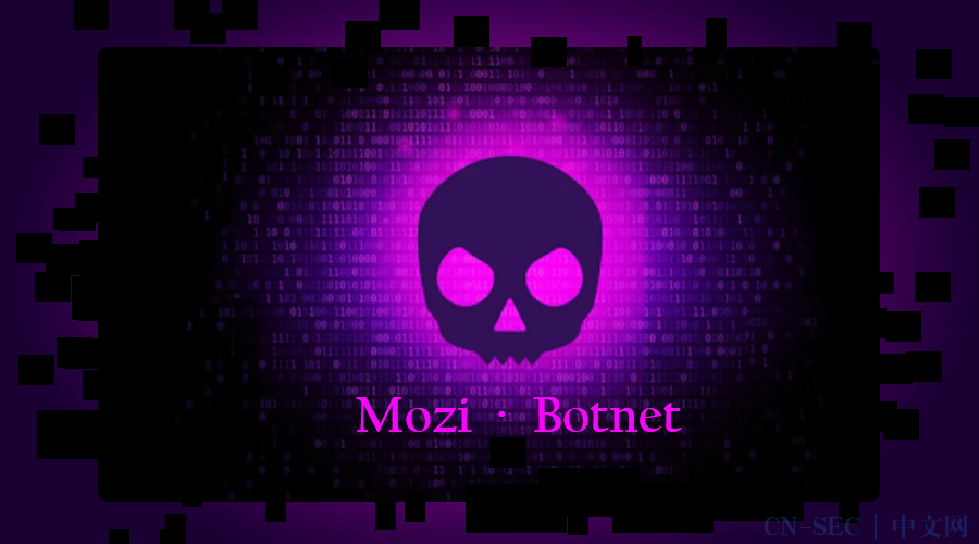 关于 Mozi 僵尸网络近期活跃态势报告