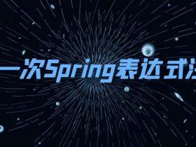 记一次Spring表达式注入