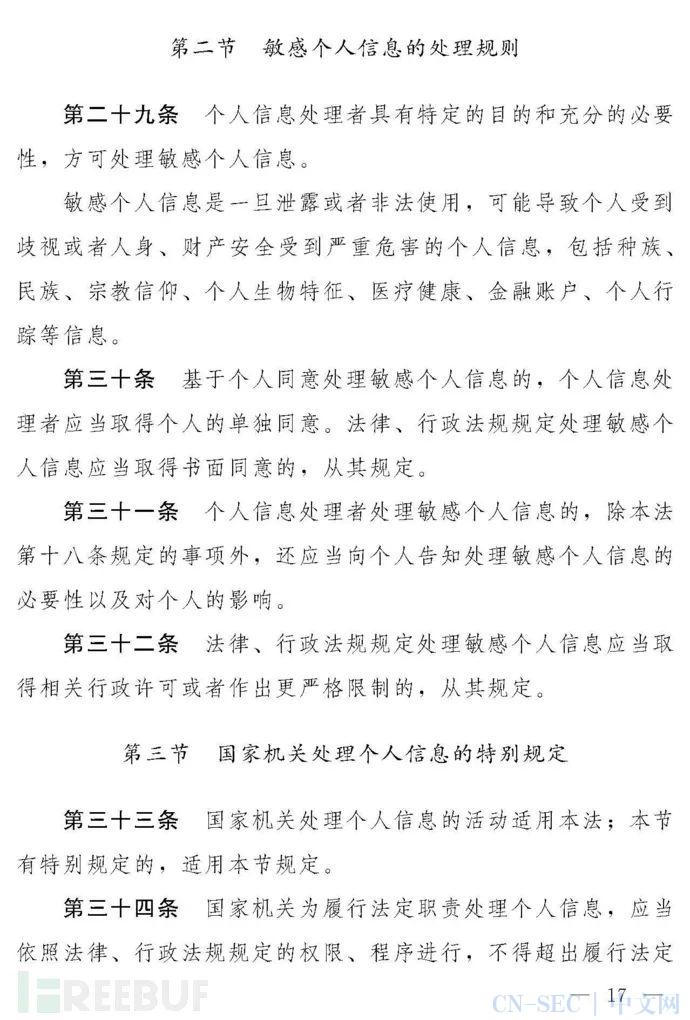《中华人民共和国个人信息保护法(草案)》全文公布
