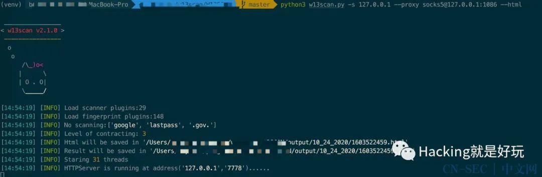 1024献礼,W13Scan 2.1.0发布,增加对代理的的支持
