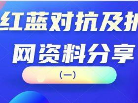 红蓝对抗及护网资料分享(一)