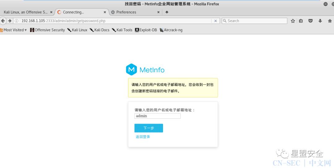 Metinfo 5.3.19 管理员密码重置漏洞分析