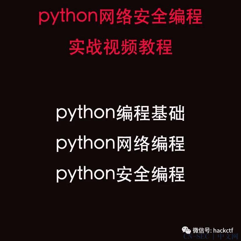 Python网络安全编程实战视频教程