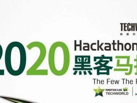 2020绿盟科技黑客马拉松赛题及解题思路分享