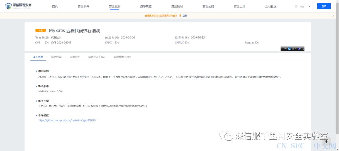 MyBatis 远程代码执行漏洞CVE-2020-26945漏洞分析