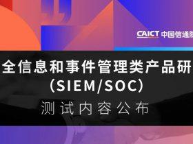 2020中国安全信息和事件管理类产品(SIEM/SOC)能力测试内容公布