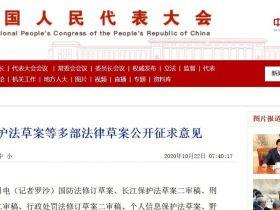 中国个人信息保护立法 | 《个人信息保护法(草案)》与GDPR的比较