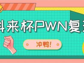 2018科来杯PWN复现(一)
