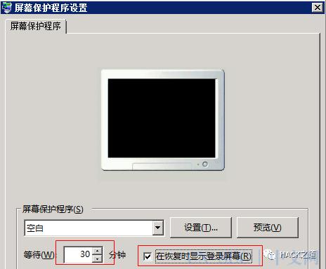 Windows安全加固手册