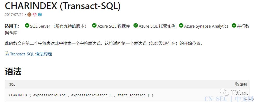 在MSSQL注入中学到的新姿势