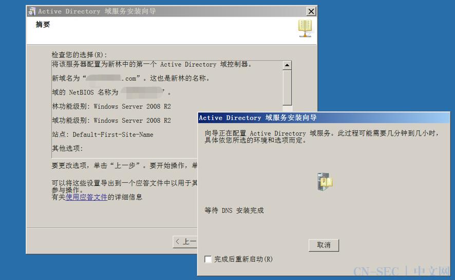 CVE-2020-1472 windows域控提权 zerologon从搭建到复现