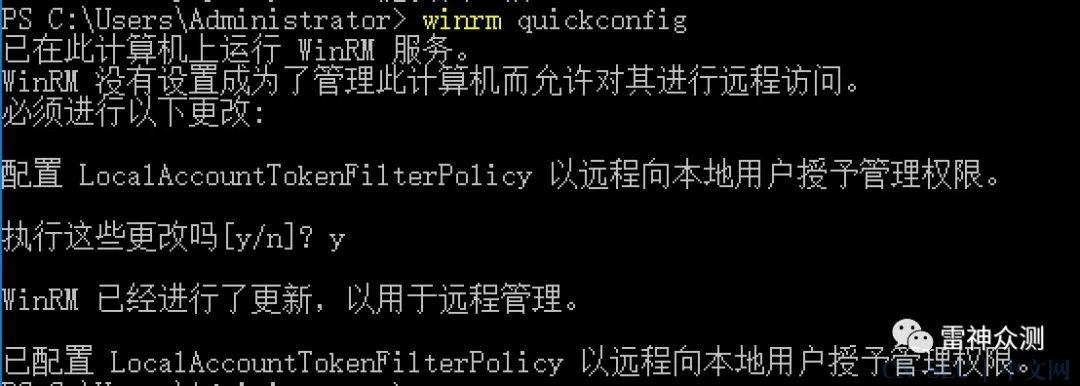 WinRM利用