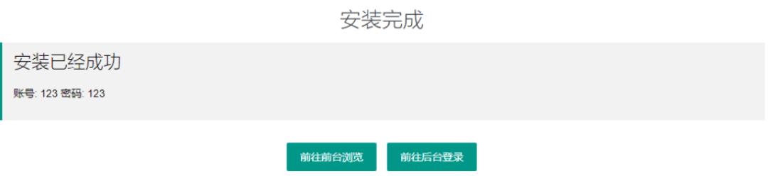 pcfcms安装页面的一处意料之外的变量注入可导致网站瘫痪