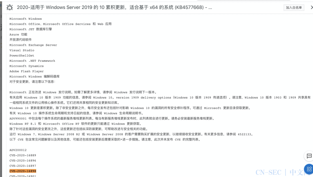 Windows TCP/IP远程执行代码漏洞(CVE-2020-16898)