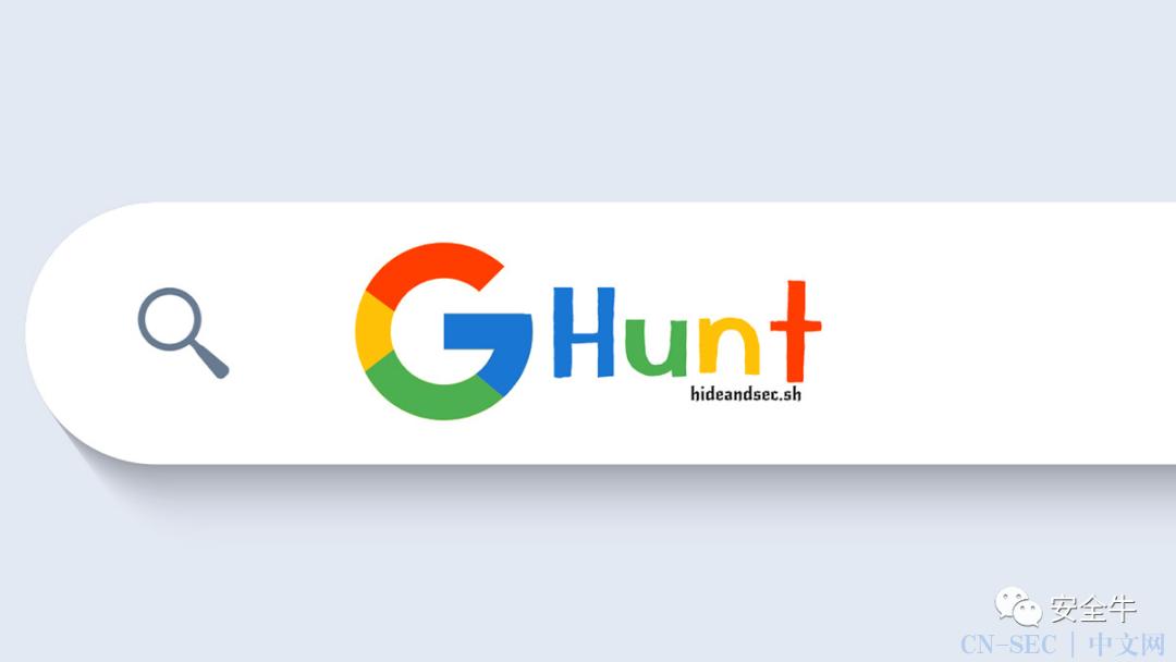 GHunt:可嗅探Google账户的OSINT工具