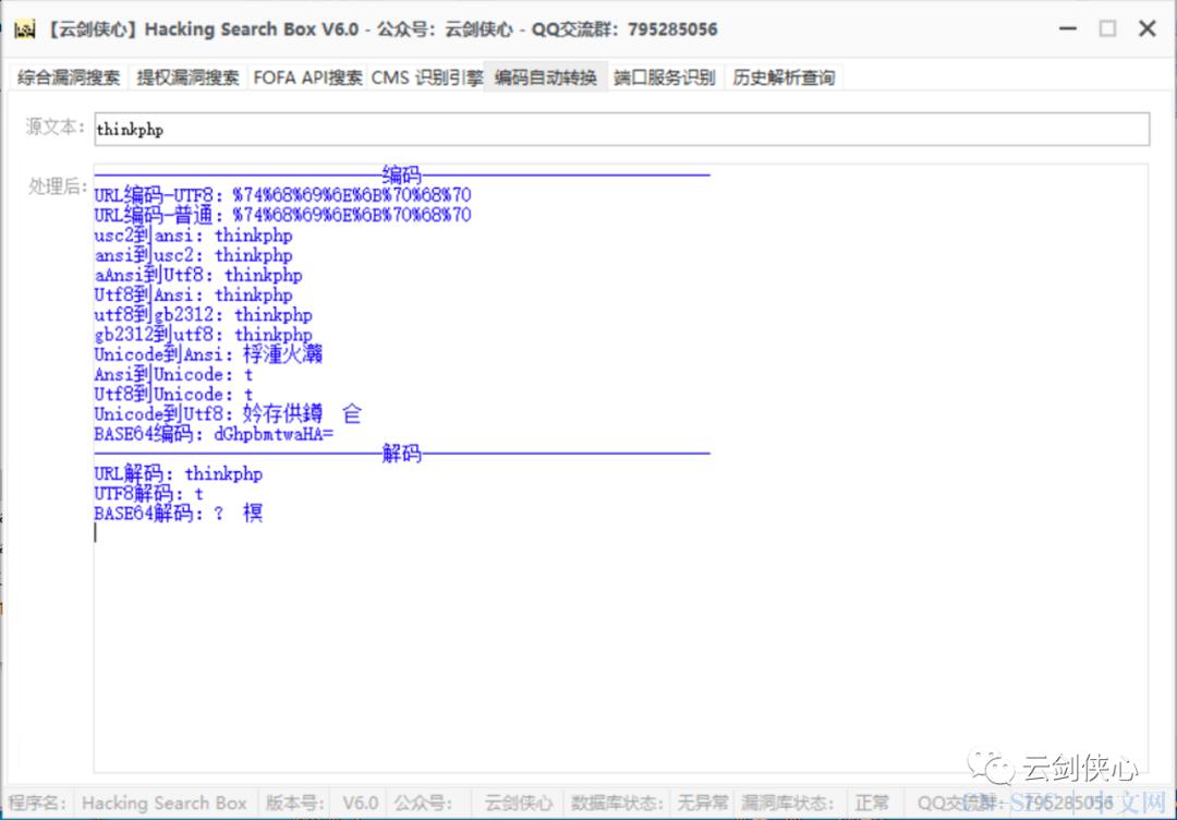 工具 | 渗透测试神器Hcaking Search Box6.0