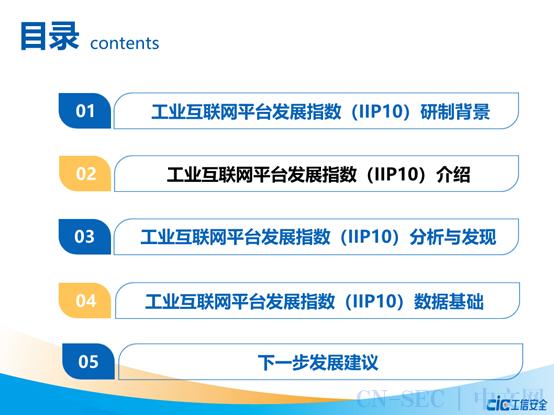 工业互联网平台发展指数(IIP10)重磅发布