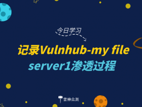 记录Vulnhub-my file server1渗透过程