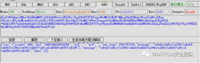 移动安全 实战获取某电影网注册加密算法