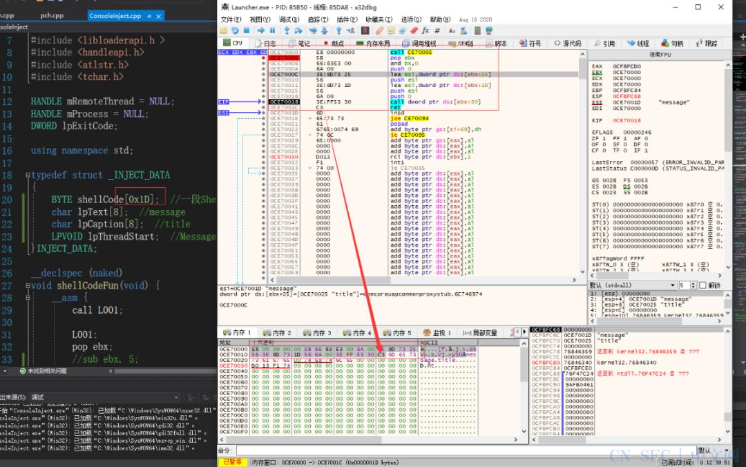 萌新逆向学习笔记——CreateRemoteThread注入Shellcode