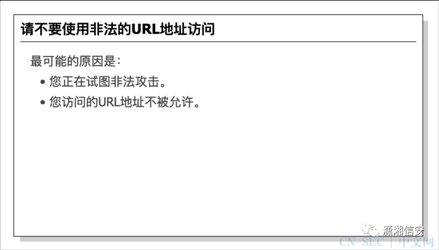 渗透中常见WAF拦截页面整理总结