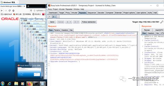 【漏洞复现】Weblogic漏洞复现:CVE-2020-14882未授权代码执行