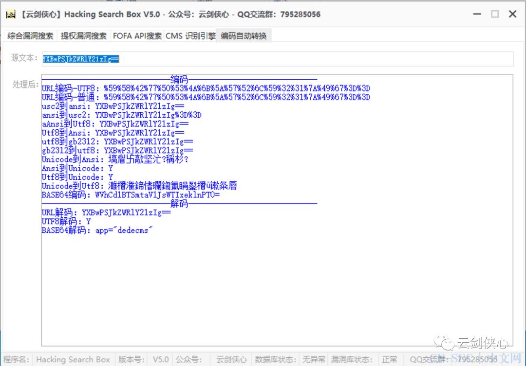 更新 | 渗透测试辅助神器Hcaking Search Box 5.0