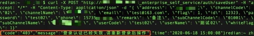 接口文档下的渗透测试