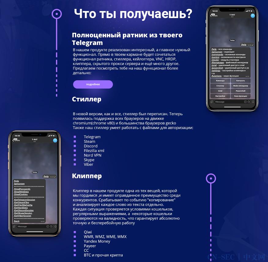 T-RAT 2.0: 通过智能手机进行控制的恶意软件