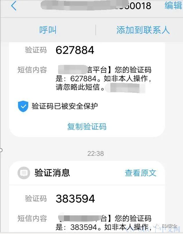 某服务平台存在短信炸弹漏洞