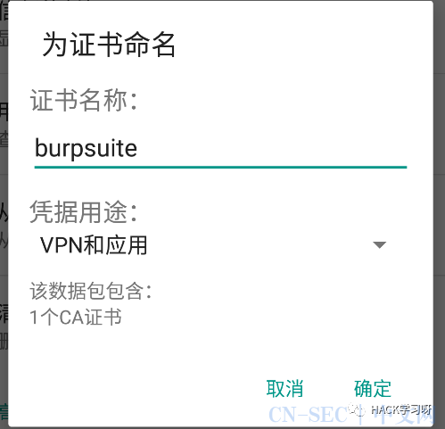 APP渗透 | 安卓模拟器7.0以上的抓包方法