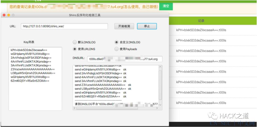 Shiro反序列化漏洞检测工具(文末附下载地址)