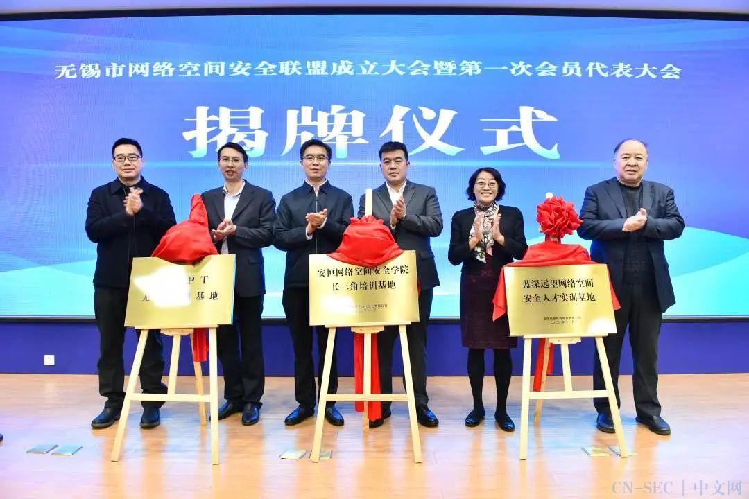 中共无锡市委网信办与安恒信息达成合作 打造全域性城市网络安全防护体系