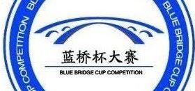 2020蓝桥杯省赛C/C++第二场B组反思