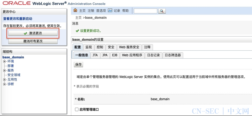 漏洞风险提示 | WebLogic Console 权限认证绕过漏洞 CVE-2020-14750