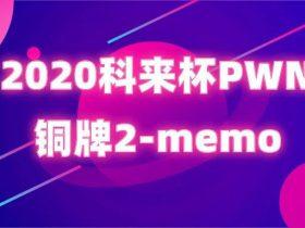 2020科来杯PWN铜牌2-memo