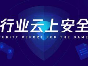 腾讯安全发布《游戏行业云上安全报告》